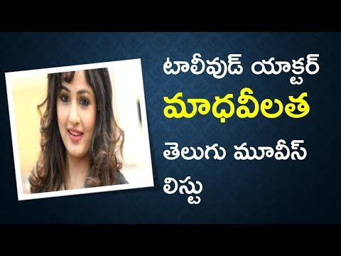 Tollywood Actor MADHAVI LATHA Telugu Movies List I Madhavi Latha All Telugu  Movies