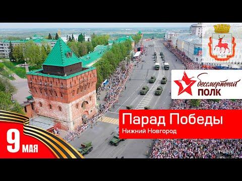 Аэросъемка Парада Победы (9 мая 2019 г.) / Нижний Новгород / Nn_aero