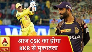 IPL 2018: आज CSK का होगा KKR से मुकाबला, किसका पलड़ा होगा भारी और किसकी क्या है तैयारी? जानिए
