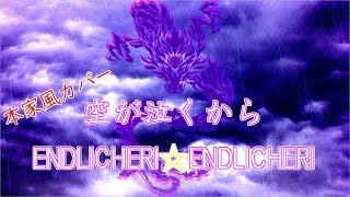 「空が泣くから/ENDLICHERI☆ENDLICHERI」cover