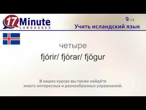 Учить исландский язык (бесплатный видеоурок)