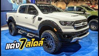 2019 Ford Ranger แต่งพิเศษ 7 รูปแบบเฉพาะกิจ ในงาน Sema Show! | Mz Crazy Cars