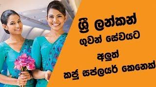 Sri Lankan Air Lines New Cashew Supplier Reveals