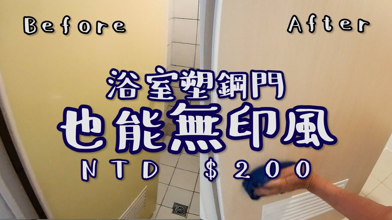 【老屋改造】噁心發霉浴室塑鋼門改造