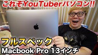 【開封レビュー】これぞユーチューバーPC!Macbook Pro13インチ2020モデルフルスペックがキタ!【ヒカキン流成功術を語る】