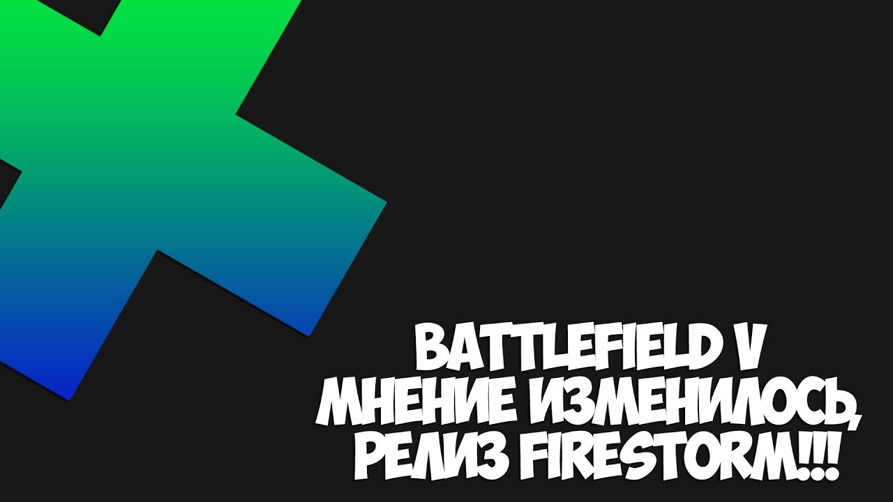 ► Battlefield V мнение изменилось, РЕЛИЗ FIRESTORM ¹⁰¹