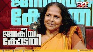 Janakeiya Kodathi | നളിനി ജമീല | ജനകീയ കോടതി | Nalini Jameela  | 24 News