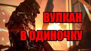 WARFACE Прохождение спецоперации Вулкан в одиночку + ПКП Печенег