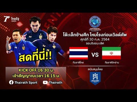 ถ่ายทอดสดฟุตซอลปรีเวิลด์คัพ 2021   ทีมชาติไทย VS ทีมชาติอิหร่าน   รอบชิงชนะเลิศ   Thairath Online