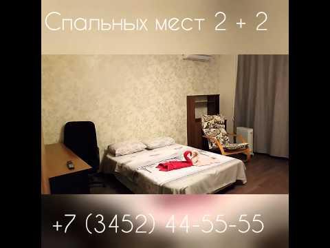 Квартиры посуточно в Екатеринбурге от 1500 рублей за сутки