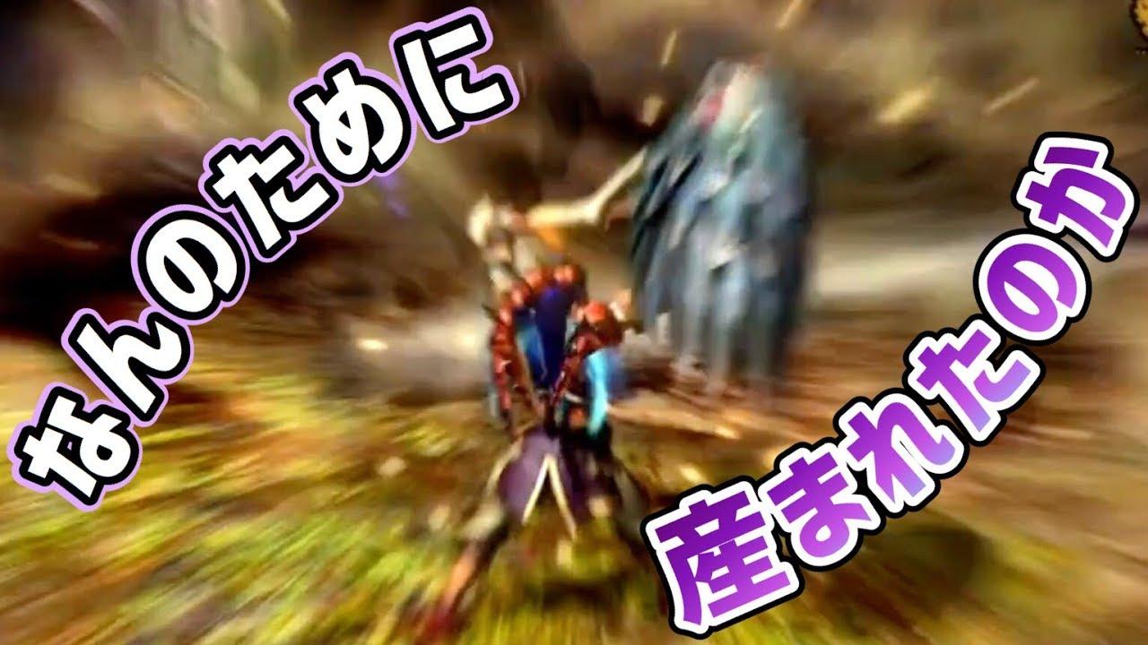 『大挑発』…。それは悲しみの狩技【ダブルクロス-MHXX-】#119 - YouTube