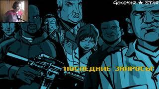 Grand Theft Auto 3 ★ Тикаем с острова ★ #6 (1 часть)