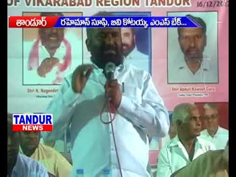TANDUR RETIRED RTC EMPLOYEE CONFERENCE || TANDUR || V NEWS || 16-12-2017