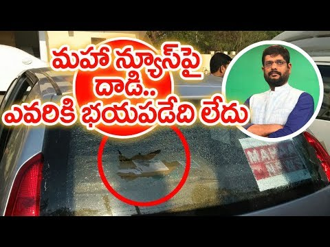 Attack on Mahaa News CEO Mahaa Murthy and Vehicles at Vizianagaram
