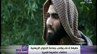 """على مسئوليتي -  فيديو لأحد عناصر الإخوان فى صفوف """"داعش"""" يكشف مفاجأة جديدة عن الإختفاء القسري"""