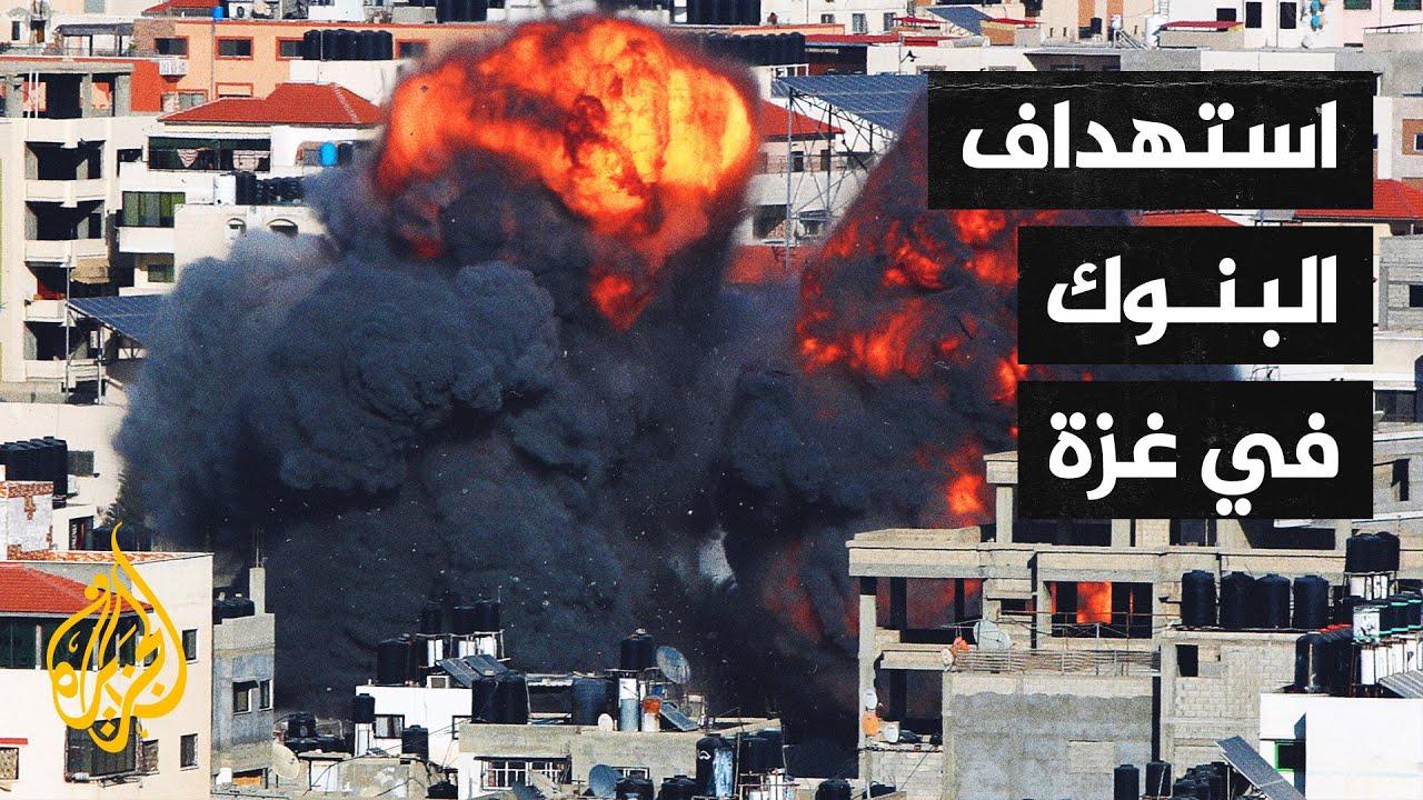 تدمير بنك -الإنتاج- الفلسطيني بالكامل بقصف إسرائيلي على غزة  - 04:54-2021 / 5 / 15