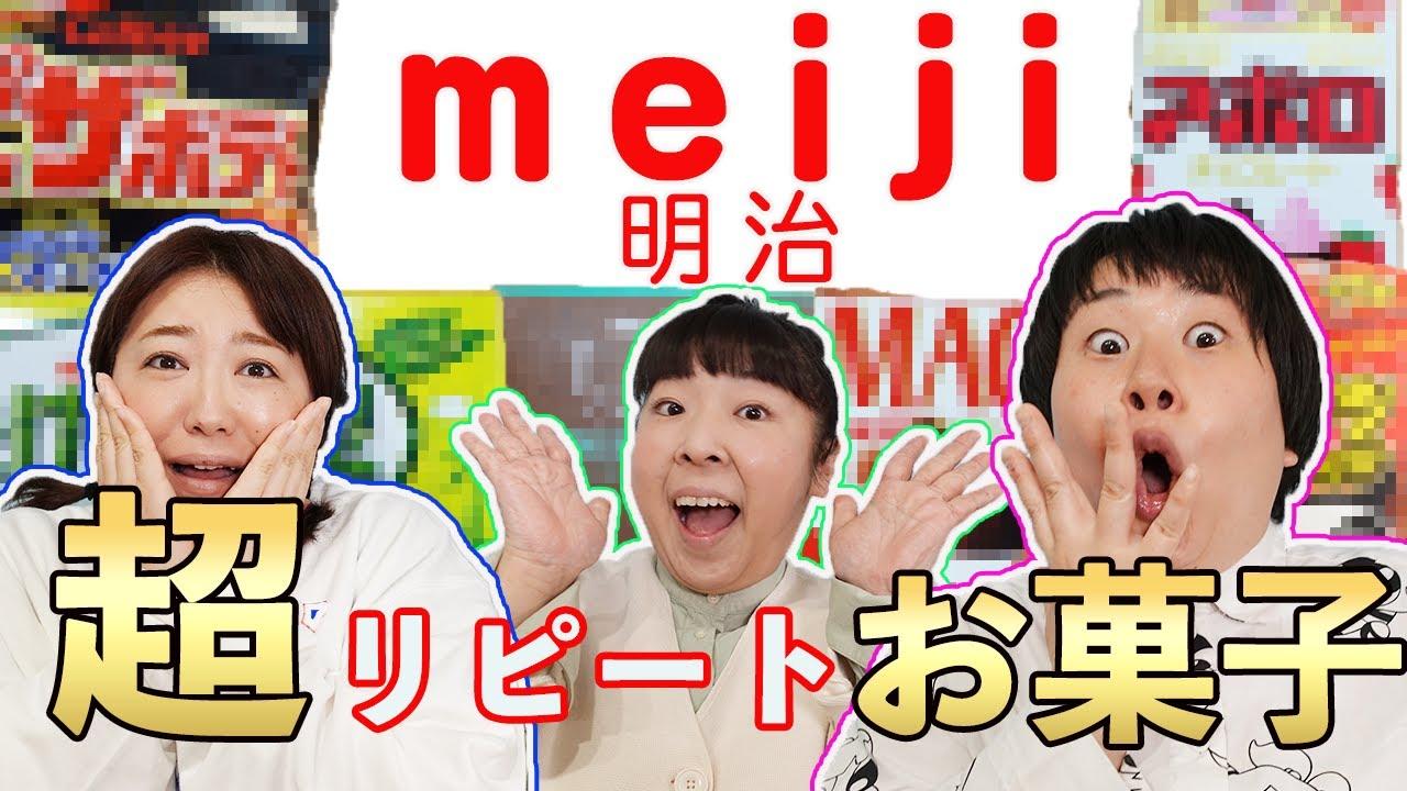 【meiji】森三中が絶賛するコンビニスナック菓子!アポロチョコ、たけのこの里など!【ベスト・オブ・スナック菓子】【購入品/ポテチ/チョコ】