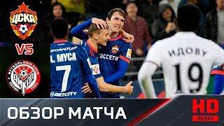 18.04.2018г. ЦСКА - Амкар - 3:0. Обзор матча