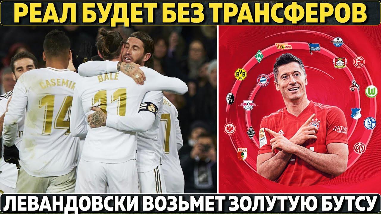 Реал будет без трансферов ● Левандовски возьмет Золотую бутсу ● Гвардиола мешает Клоппу по Кулибали