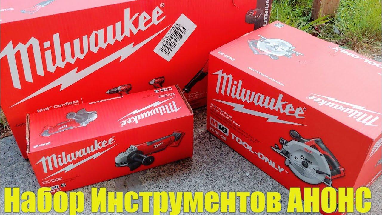 Набор Инструментов Milwaukee с Распродажи Анонс 2019