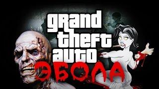 GTA ЭБОЛА Обзор мода GTA San Andreas Эбола Жизнь после
