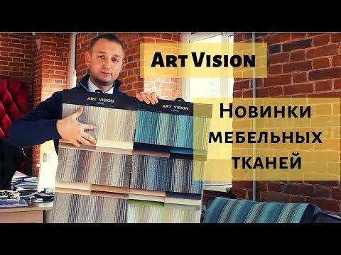Какие мебельные ткани выбрать? Обзор материалов Art Vision.