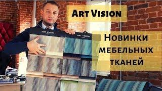 какие мебельные ткани выбрать? Обзор материалов Art Vision