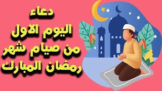 دعاء اليوم الاول من صيام شهر رمضان المبارك 2020