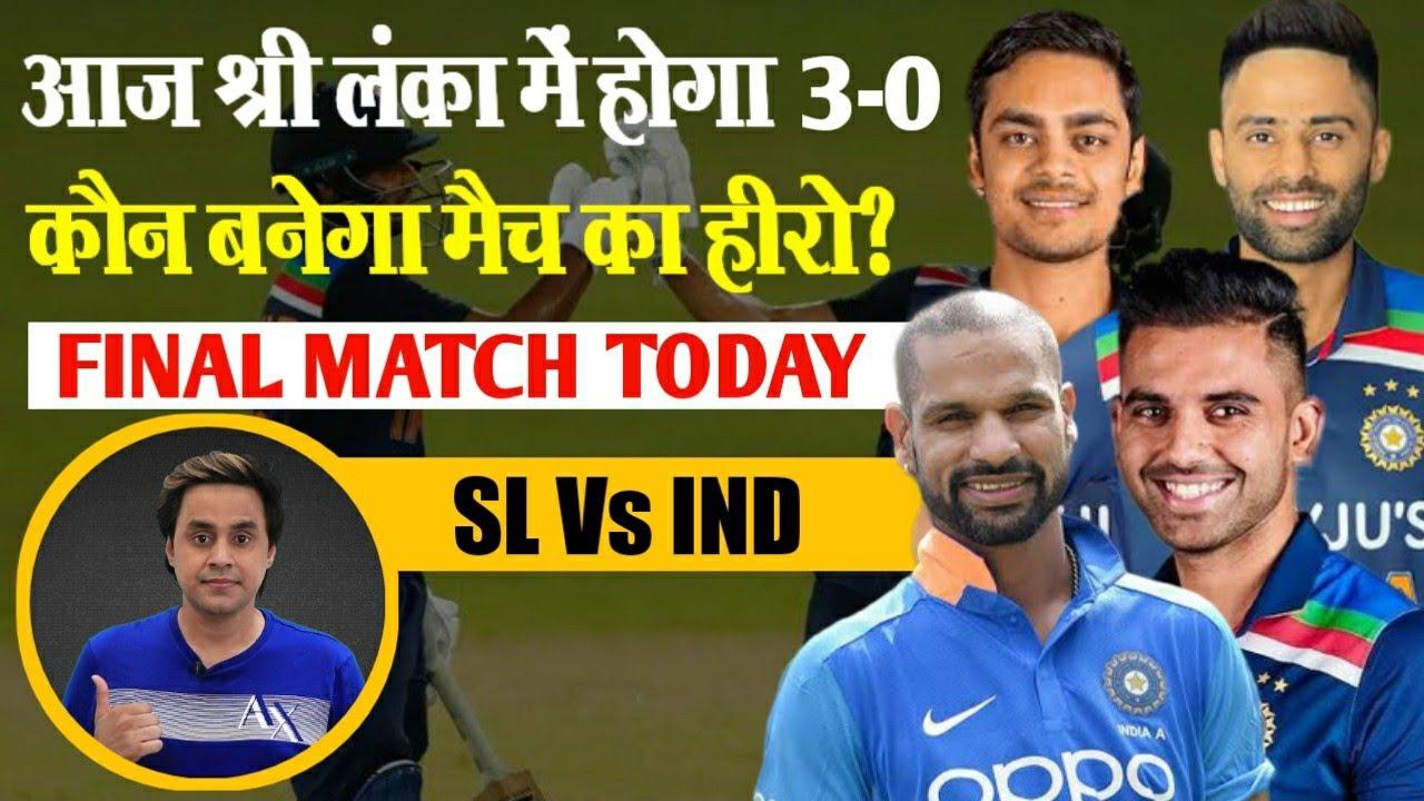 आज Sri Lanka में होगा 3-0, कौन बनेगा जीत का Hero? | SLvIND | 3rd ODI | Shikhar Dhawan | RJ Raunak