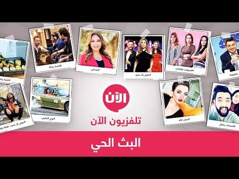 Al Aan Live Arabic TV Stream HD - البث الحي المباشر لتلفزيون الآن بجودة عالية  - نشر قبل 36 دقيقة