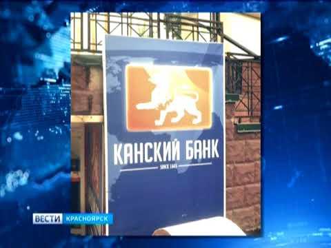 """Клиенты банка """"Канский"""" могут остаться без пенсий"""