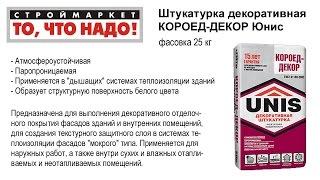 Декоративная штукатурка КОРОЕД-ДЕКОР Юнис 25 кг - декоративная штукатурка короед купить(Строймаркет