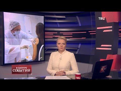 25.06.2021. В центре событий с Анной Прохоровой