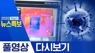 국내 '코로나19' 확진자 총 1261명, 세계 곳곳서 한국인 거부 | 뉴스특보