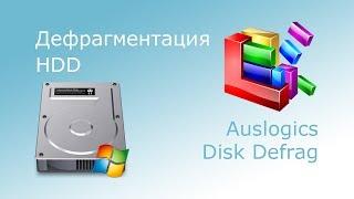 Как сделать дефрагментацию жесткого диска при помощи Auslogics Disk Defrag?