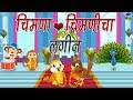 Top 10 Marathi balgeet song मराठी गाणी | Chimna Chimnicha Lagin - Marathi Rhymes for Kids