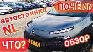 Обзор автомобилей на автостоянке в Голландии: Что? Почем? Цены в Украине! Авто премиум класса.