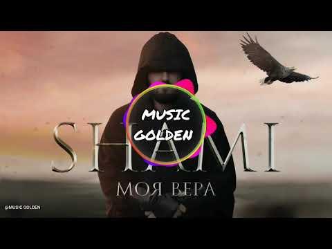 ХИТ 2021 | SHAMI — Моя Вера (Alexei Shkurko Remix)| 2020
