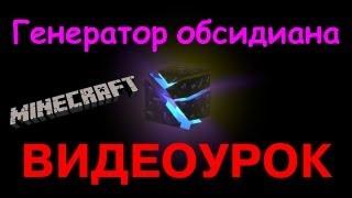 Генератор обсидиана (Видеоурок) |Minecraft|