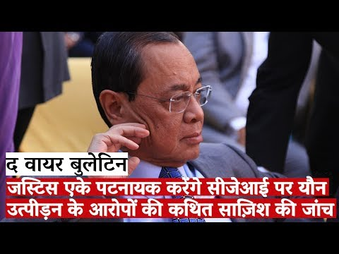 The Wire Bulletin:  Former SC Judge A.K. Patnaik to Head Inquiry Into 'Conspiracy' Against CJI Gogoi
