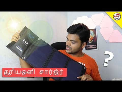 Solar Charger – Worth it ? –  | Tamil Tech Super Gadgets