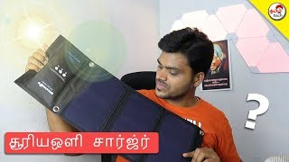 Solar Charger - Worth it ? -  | Tamil Tech Super Gadgets