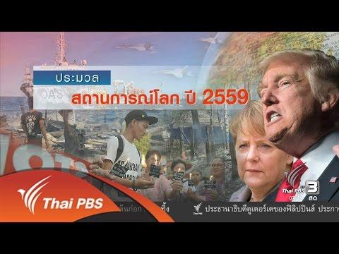 ย้อนมองเหตุการณ์สำคัญรอบโลกตลอดปี 2559 (30 ธ.ค. 59)