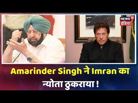 """Amarinder Singh: """"Pakistan जाने का कोई सवाल ही नहीं, Dr. Manmohan Singh भी नहीं जाएंगे"""""""
