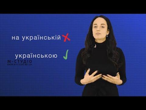 Телекомпанія М-студіо: Говоримо українською чи на українській?