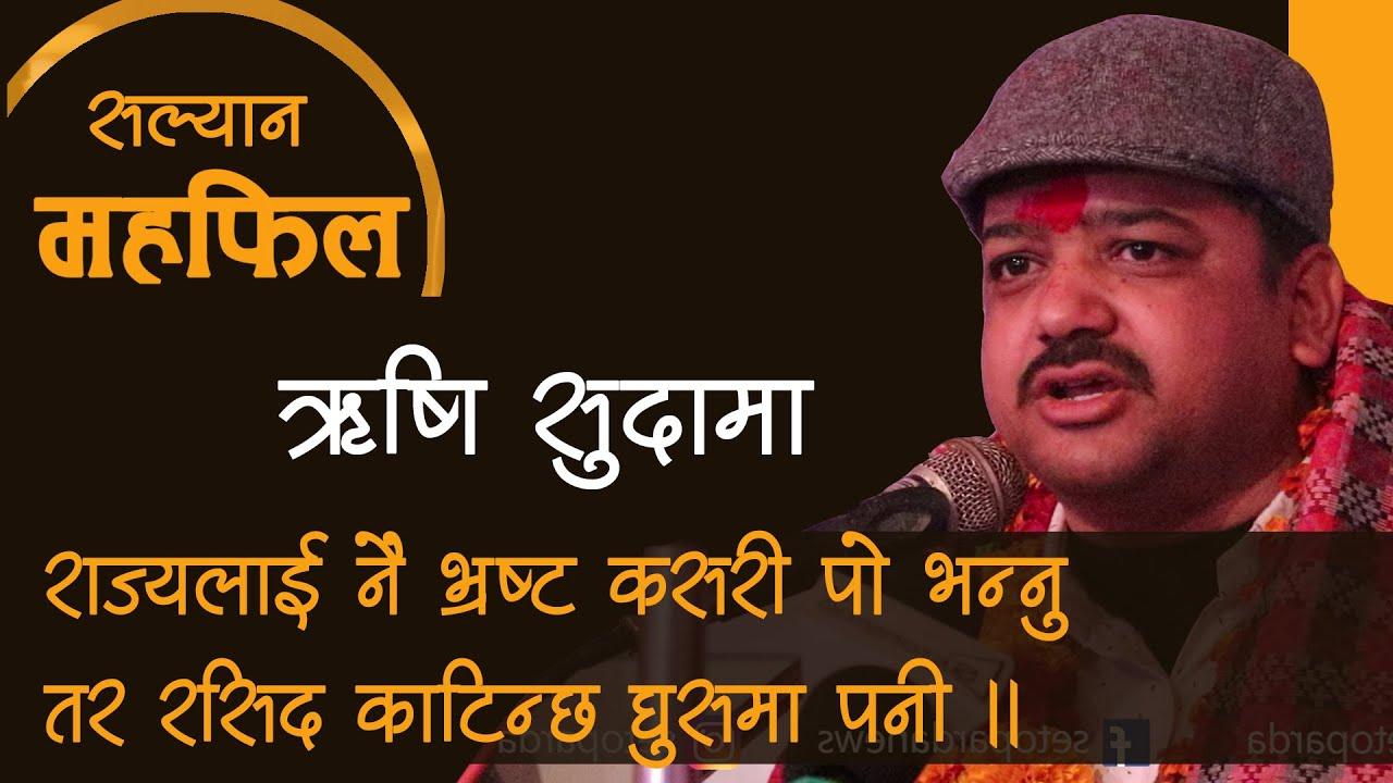 Salyan Mahafil   Rishi Sudama   सल्यान महफिल   ऋषि सुदामा   Setoparda