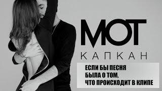 ПАРОДИЯ Мот - Капкан (если бы песня была о том, что происходит в клипе)