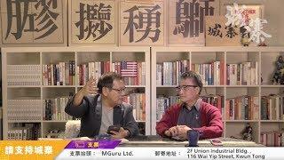 大攤牌 SHOWDOWN---中美貿易戰上半場賽果 美勝4:3  - 17/10/19 「彌敦道政交所」2/3