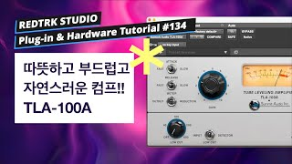 Softube - Summit Audio TLA-100A / 따뜻하고 부드러운 컴프레서