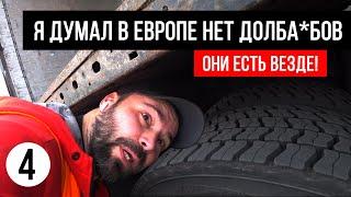 Не поделили парковку   НА ФУРЕ ПО ЕВРОПЕ #4
